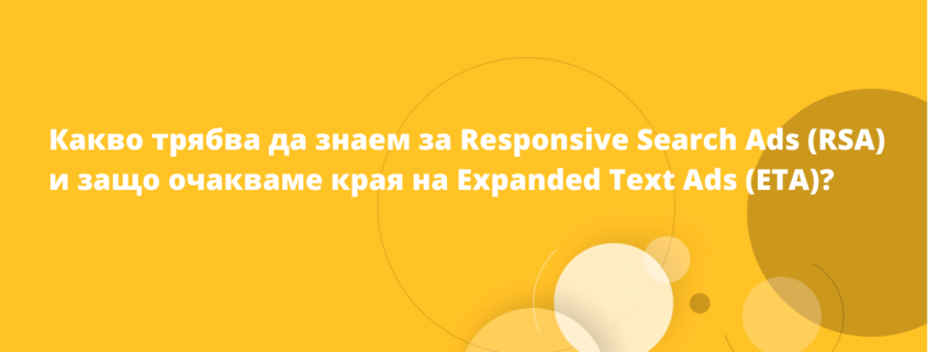 Краят на Expanded text ads и новите формати - Responsive search ads