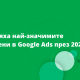 Google Ads changes in 2020 Accella Digital