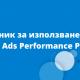 Наръчник за използване на Google Ads Performance Planner