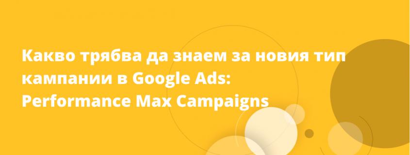 Performance Max campaigns Accella Digital