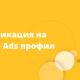 Верификация на Google Ads профил - Accella Digital Blog