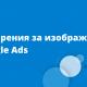 Разширения за изображения в Google Ads